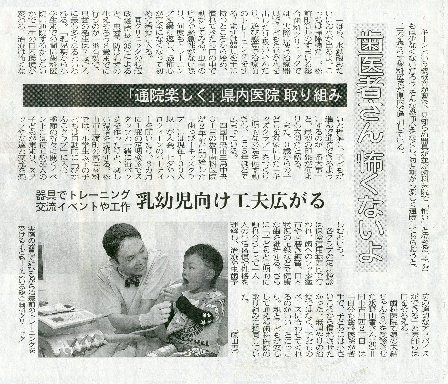 愛媛新聞2016 編集.jpg